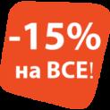 Скидка 15% на все заказы!